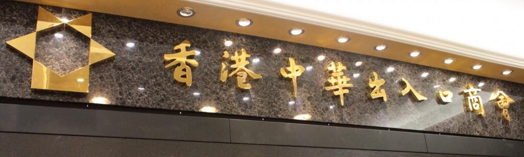 香港中華出入口商會